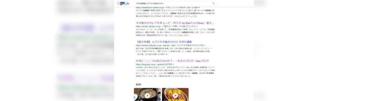 の タレ 丼 すき焼き 牛