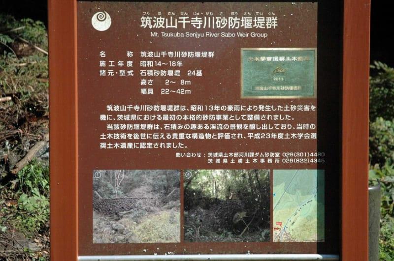 筑波山の土砂災害警戒区域等指定...