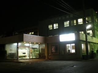 宇治 病院 大宮