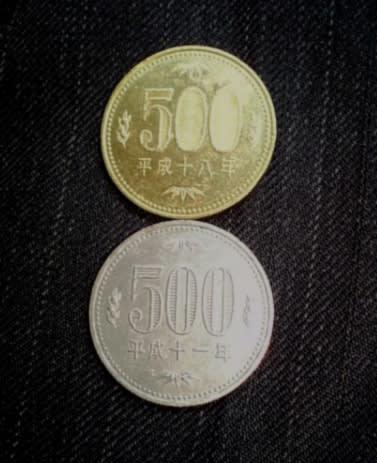玉 円 いつから 500 新