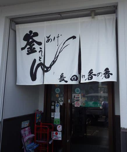 長田 in 香 の 香 行列