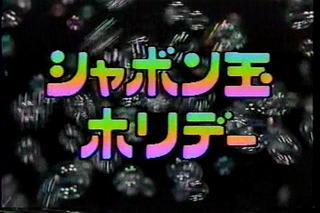 木曜スペシャル「シャボン玉ホリ...