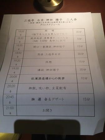三遊亭右京・神田陽子 二人会」 - きんちゃんの観劇記(ネタバレだよ)