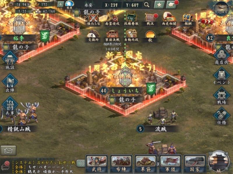 決戦 新 三国志 軍団