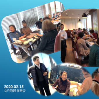第13回 女性親睦食事会 活動報告