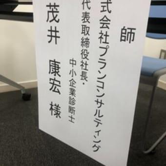 福井県で提案型営業セミナーに登壇