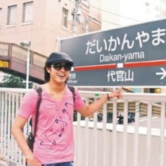 マイク・ハー 日本に遊学中
