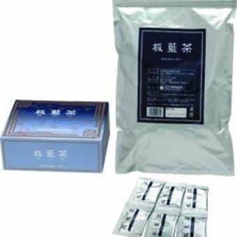 ◆板藍茶を飲んで、インフルエンザにかかりにくくなった。