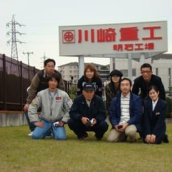 川崎重工明石工場見学ツアー