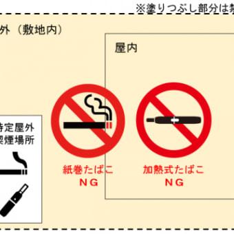 4月1日から飲食店内の喫煙を禁止となりました!
