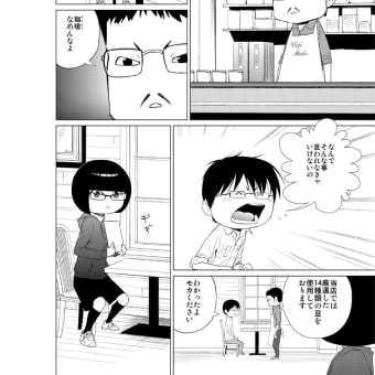 西荻ルーレット 第4話 小説家 2/12