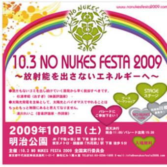 週末は「NO NUKES FESTA 2009」へ