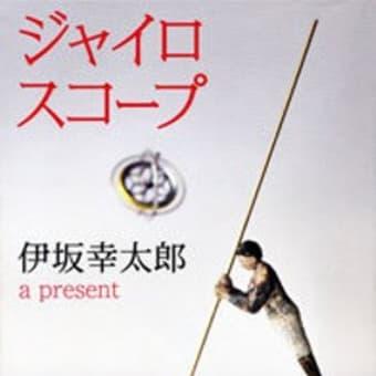 ジャイロスコープ / 伊坂幸太郎