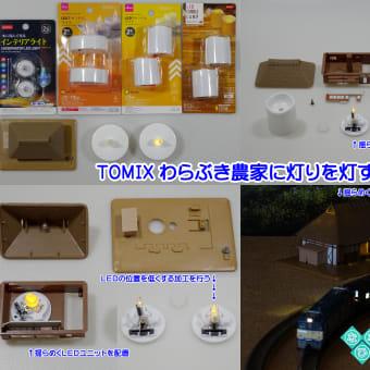 ◆鉄道模型、TOMIXさん、わらぶき農家にLEDを追加実施!