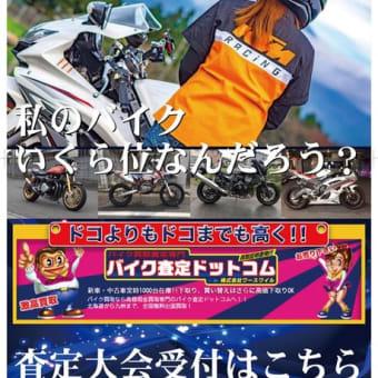ライコランド富士店&MFD静岡清水店試乗会のお知らせ