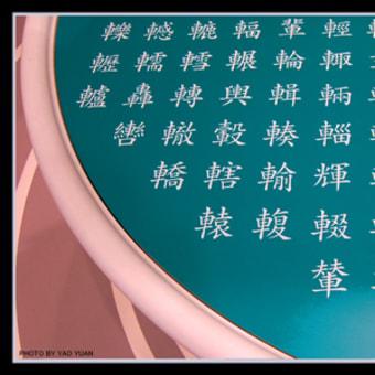 中国と日本の命名の違い