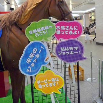 お馬さんの宣伝が多いねえ