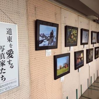 E-PhotoClub~道東を愛する写真家たち~2019会員写真展 標津町川北生涯学習センターで開催中!