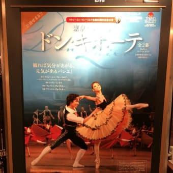 「ドン・キホーテ」上野&柄本/東京バレエ団