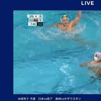 水球男子 予選 日本vs南ア