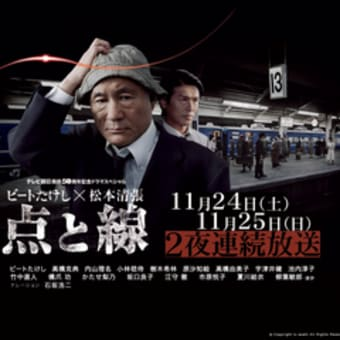 祝!テレビ朝日「点と線」に二夜連続映りました!