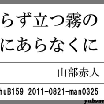 万葉短歌0325 明日香川0281
