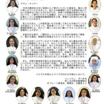 カトリック聖伝のミサの報告 聖ピオ十世会 Traditional Latin Mass in Tokyo and Osaka, SSPX JAPAN