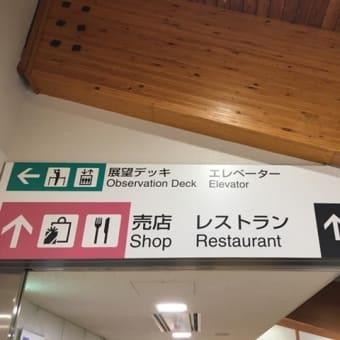 E-PhotoClub~道東を愛する写真家たち~2019会員写真展 根室中標津空港2Fで開催中!
