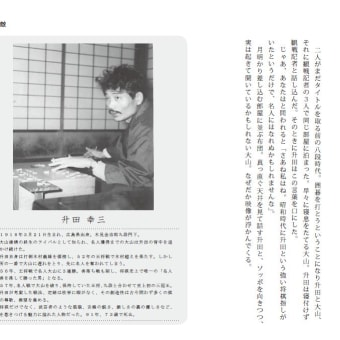 将棋棋士の名言100【名棋士特集で楽しむ】