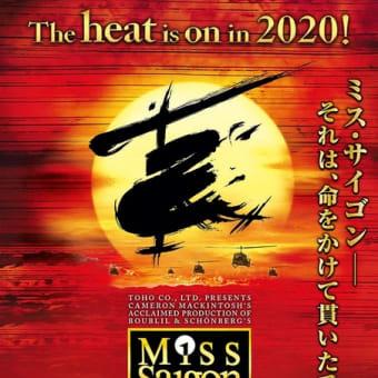 2020年『ミス・サイゴン』キャストスケジュール発表