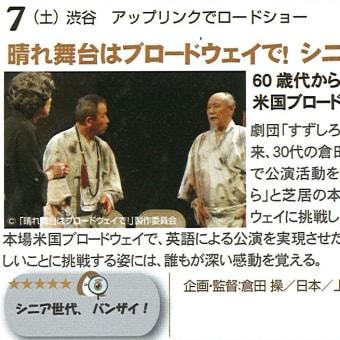 『ステナイデ LoveCinema』2012/04/01付号で紹介されました!