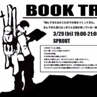 BOOK TRAIL vol.0