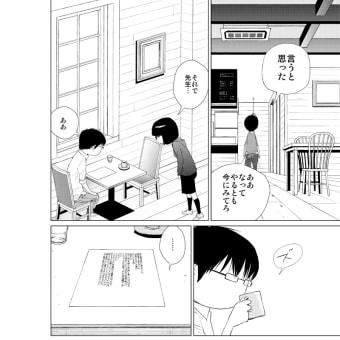 西荻ルーレット 第4話 小説家 6/12