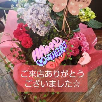 母の日ありがとうございました
