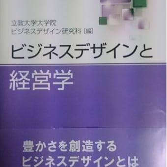 RBS編『ビジネスデザインと経営学』が出版。筆者「AIの実用化による影響を踏まえて」