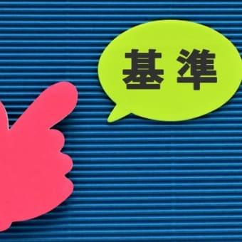 ◇結婚相談所の入会基準とは?◇徳島地域密着のEMI(イーエムアイ)婚活結婚相談所でお見合い