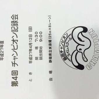 第4回チャンピオン記録会