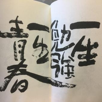 相田みつをの詩です。「つまずいたおかげで」