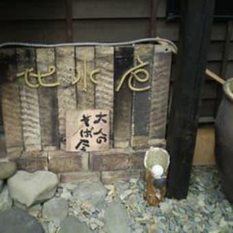 地水庵のお蕎麦