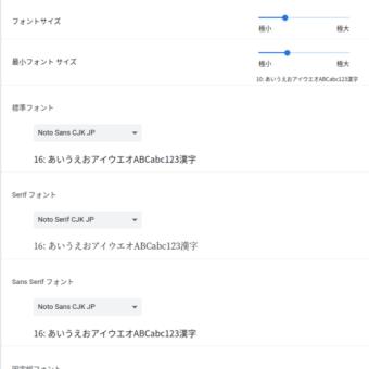 日本語フォントNoto Sans / Serif CJK JPをLinuxのChromiumに設定し綺麗に表示