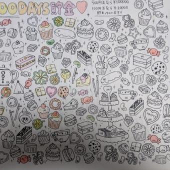 200日貯金をしました〜🎶