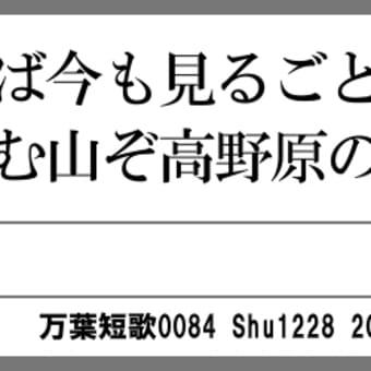 万葉短歌0084 秋さらば0068