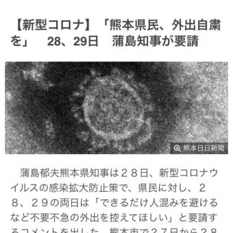 新型コロナウイルスで、広がる「外出自粛」 わたくし地方も本日、同様な措置がなされました。