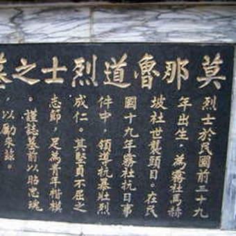 台湾・霧社(むしゃ)の写真。
