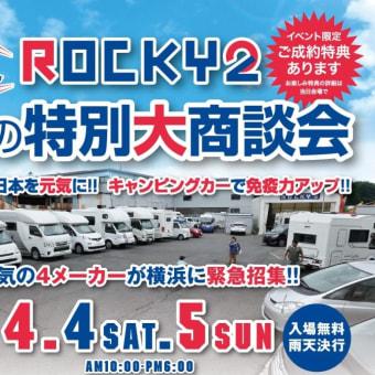 ROCKY2 春の特別商談会