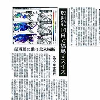 6月23日の朝刊