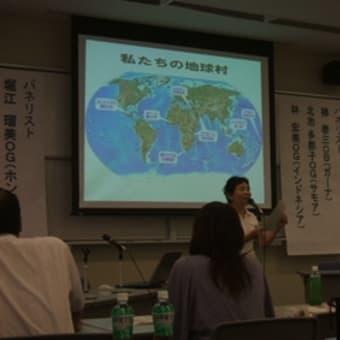 JICAひろば 徳島 「地球村の笑顔のために」