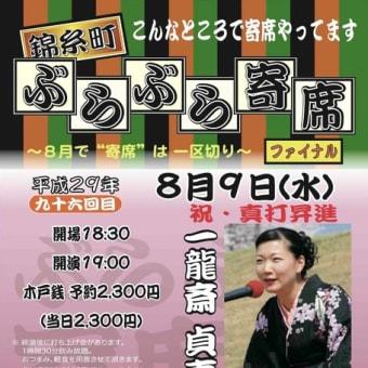 8/9(水)『錦糸町ぶらぶら寄席 96回目』のお知らせ