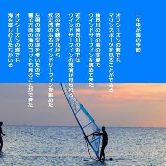 一年中が海の季節