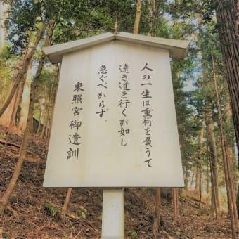 徳川家康の遺訓に学ぶ